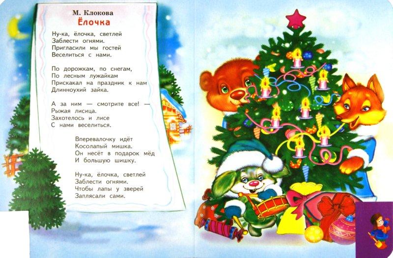 Иллюстрация 1 из 7 для У елочки в гостях - Высотская, Трутнева, Клокова | Лабиринт - книги. Источник: Лабиринт