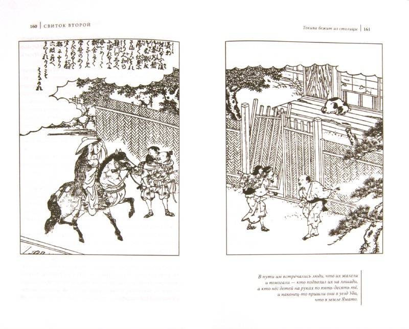 Иллюстрация 1 из 10 для Повесть о смуте годов Хэйдзи | Лабиринт - книги. Источник: Лабиринт