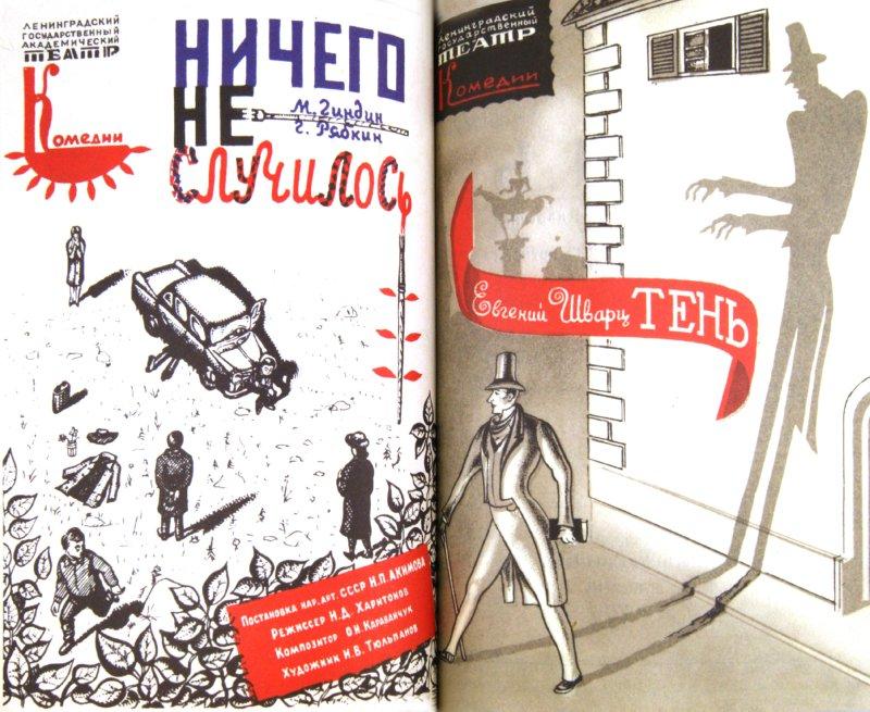 Иллюстрация 1 из 8 для Корзина со старыми театральными программками - Владимир Чуров | Лабиринт - книги. Источник: Лабиринт