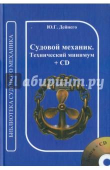 Судовой механик. Технический минимум (+CD)