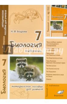 Биология. 7 класс. Животные. Методическое пособие для учителя