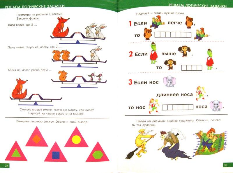 Иллюстрация 1 из 4 для Логика, память, внимание - О. Наумова | Лабиринт - книги. Источник: Лабиринт