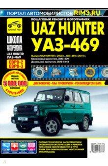 Книга UAZ Hunter с 2003,б/д ЗМЗ-409, д/д ЗМЗ-5143  ч/б