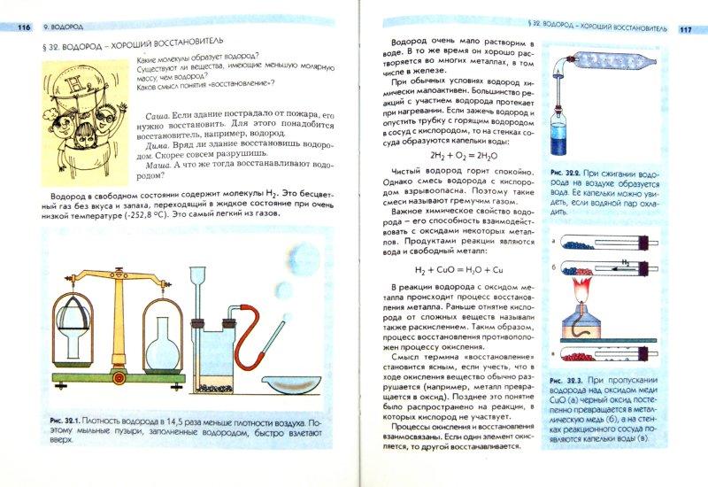 Иллюстрация 1 из 7 для Химия. Мир веществ. 8 класс. Учебник - Савинкина, Логинова   Лабиринт - книги. Источник: Лабиринт