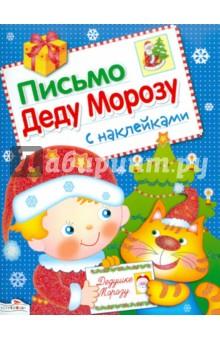 Письмо Деду Морозу. Выпуск 1