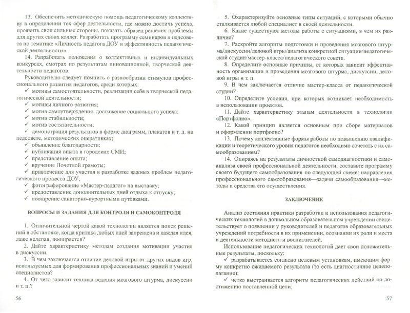 Иллюстрация 1 из 10 для Современные педагогические технологии в ДОУ - Юлия Атемаскина   Лабиринт - книги. Источник: Лабиринт
