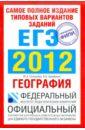 Обложка Самое полное издание типовых вариантов заданий ЕГЭ. 2012. География