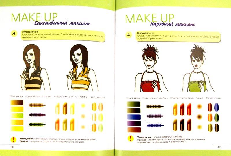 Иллюстрация 1 из 16 для Ваш персональный цвет. Готовые решения для всех цветовых типов   Лабиринт - книги. Источник: Лабиринт
