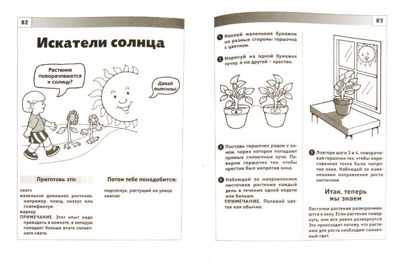 Иллюстрация 1 из 17 для Лучшая книга простых научных опытов для маленьких детей - Дженис Ванклив   Лабиринт - книги. Источник: Лабиринт
