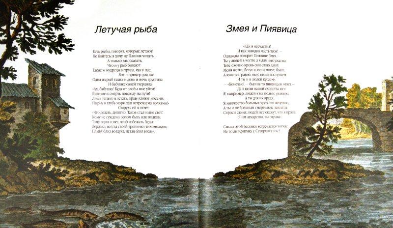 Иллюстрация 1 из 15 для Классическая басня | Лабиринт - книги. Источник: Лабиринт