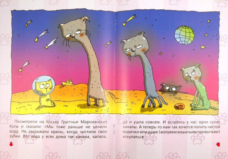 Иллюстрация 1 из 30 для Есть ли вода на Марсе? - Сергей Стельмашонок | Лабиринт - книги. Источник: Лабиринт