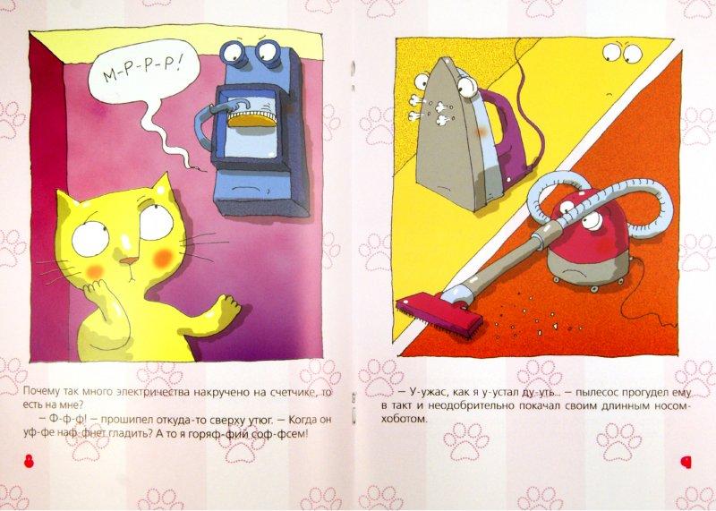 Иллюстрация 1 из 22 для Кот и ток - Сергей Стельмашонок | Лабиринт - книги. Источник: Лабиринт