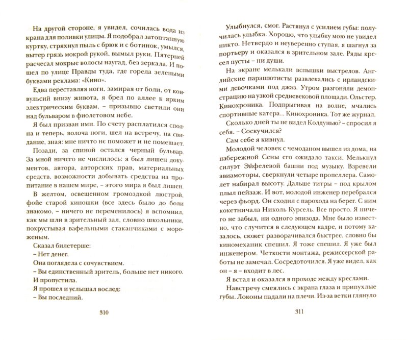 Иллюстрация 1 из 24 для Мост через Лету - Юрий Гальперин   Лабиринт - книги. Источник: Лабиринт