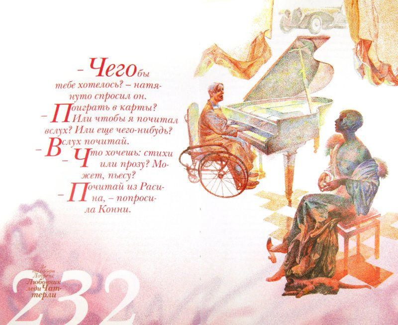 Иллюстрация 1 из 4 для Любовник леди Чаттерли - Дэвид Лоуренс | Лабиринт - книги. Источник: Лабиринт