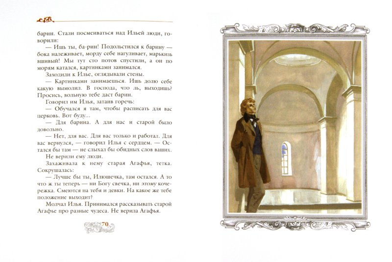 Иллюстрация 1 из 8 для Комплект из 3-х книг: Портрет; Неупиваемая чаша; Мцыри - Гоголь, Шмелев, Лермонтов | Лабиринт - книги. Источник: Лабиринт