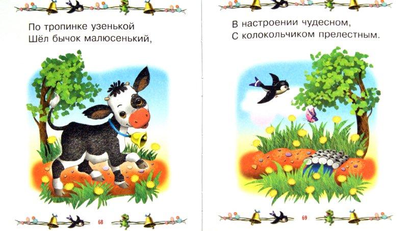 Иллюстрация 1 из 34 для Про киску-малышку и другие стихи для детей - Ольга Александрова | Лабиринт - книги. Источник: Лабиринт