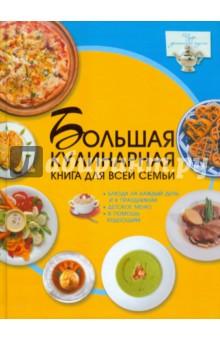 Большая кулинарная книга для всей семьи книги эксмо все блюда для поста