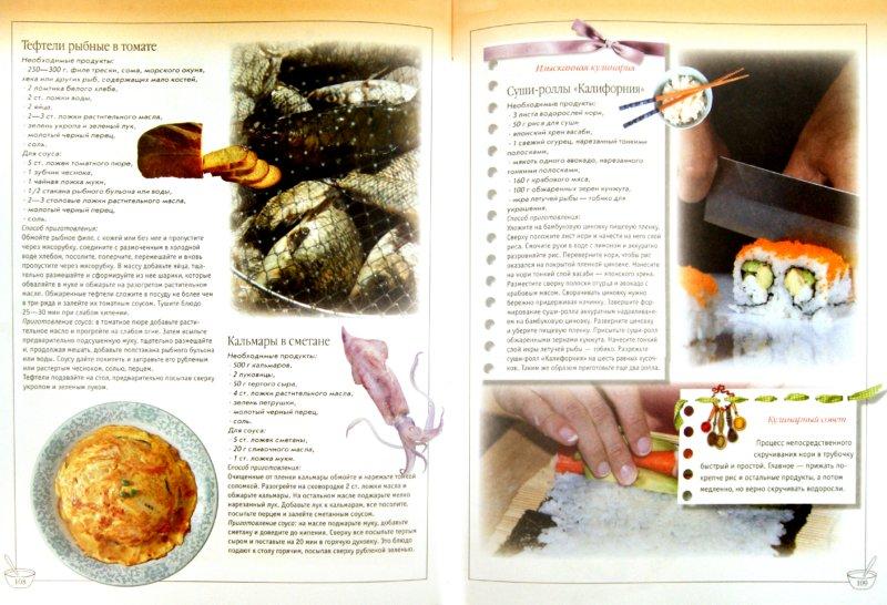 Иллюстрация 1 из 9 для Большая кулинарная книга для всей семьи - Дарья Ермакович | Лабиринт - книги. Источник: Лабиринт
