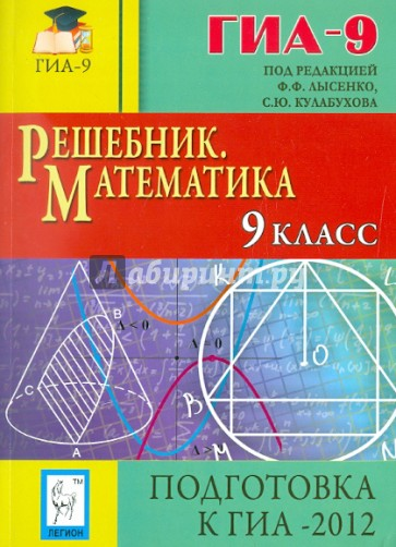 Гиа 9 Математика 9 Класс Решебник