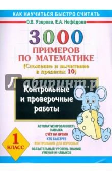 3000 примеров по математике. Контрольные и проверочные работы. 1 класс