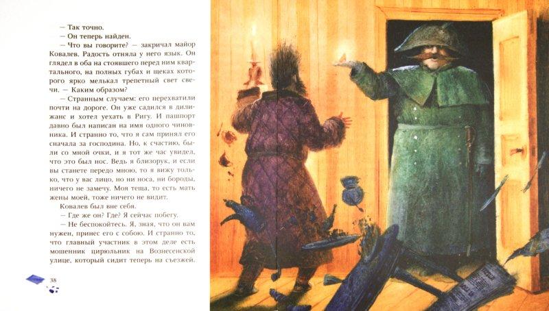 Иллюстрация 1 из 60 для Нос - Николай Гоголь | Лабиринт - книги. Источник: Лабиринт