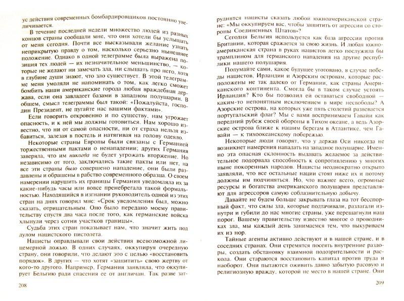 Иллюстрация 1 из 10 для Беседы у камина - Франклин Рузвельт | Лабиринт - книги. Источник: Лабиринт
