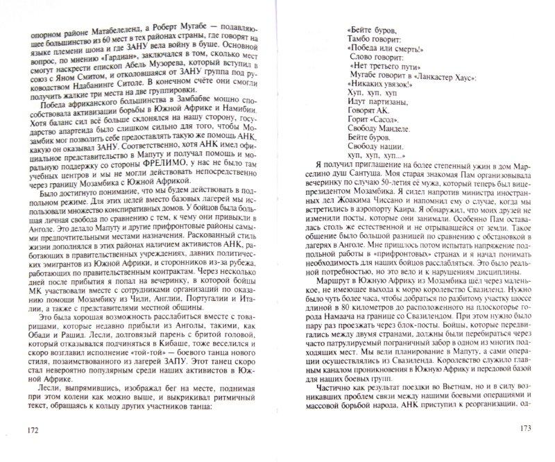 Иллюстрация 1 из 6 для Вооружен и опасен. О подпольной борьбе к свободе - Ронни Касрилс | Лабиринт - книги. Источник: Лабиринт