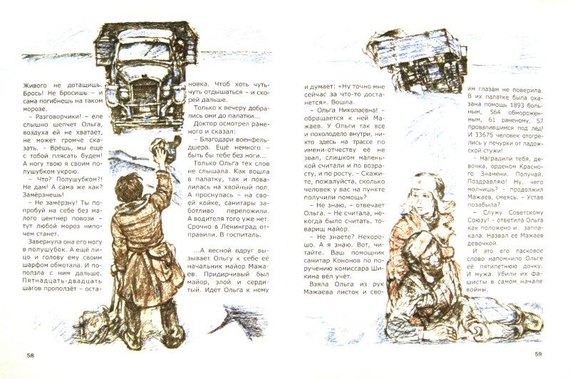 Иллюстрация 1 из 43 для Дорога жизни - Нисон Ходза | Лабиринт - книги. Источник: Лабиринт