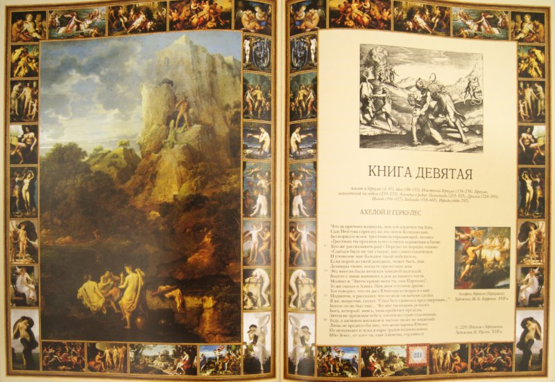 Иллюстрация 1 из 18 для Метаморфозы - Публий Овидий | Лабиринт - книги. Источник: Лабиринт