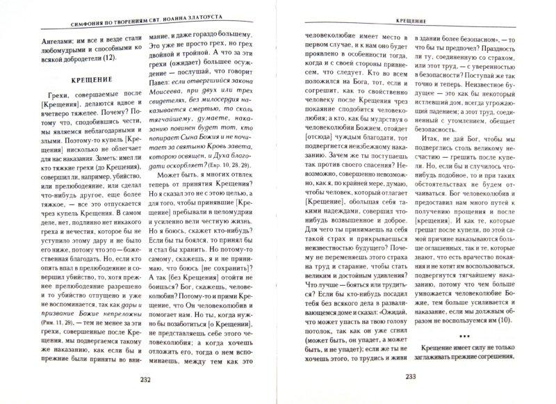 Иллюстрация 1 из 10 для Симфония по творениям святителя Иоанна Златоуста. Том 2   Лабиринт - книги. Источник: Лабиринт