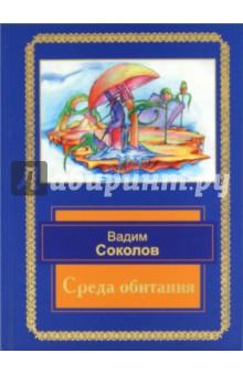 Соколов Вадим » Среда обитания. Избранные стихотворения