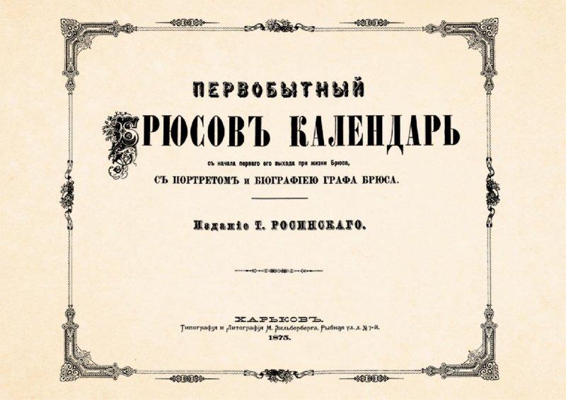 Иллюстрация 1 из 11 для Брюсов календарь. Репринтное воспр. изд. 1875 года   Лабиринт - книги. Источник: Лабиринт