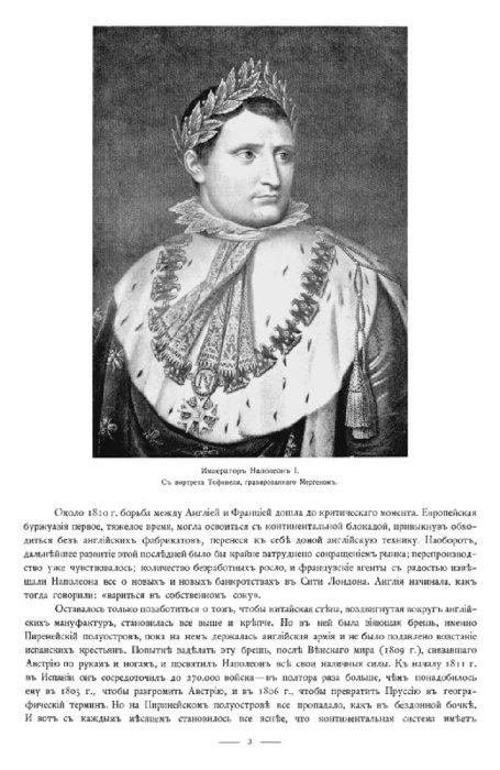 Иллюстрация 1 из 14 для Война русского народа с Наполеоном 1812 г. | Лабиринт - книги. Источник: Лабиринт