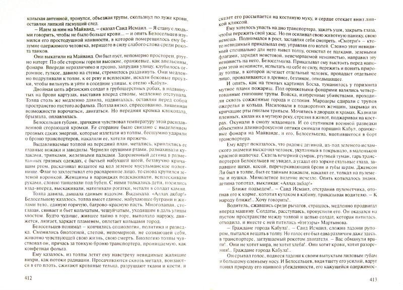 Иллюстрация 1 из 19 для Война с Востока. Книга об афганском походе - Александр Проханов | Лабиринт - книги. Источник: Лабиринт