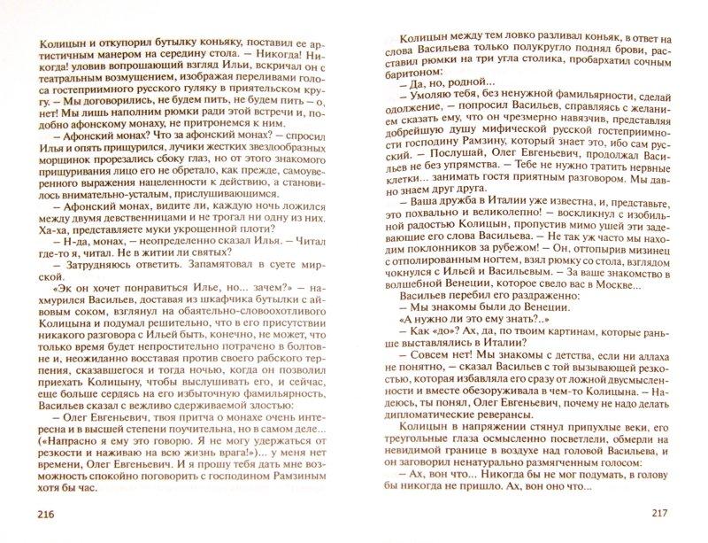 Иллюстрация 1 из 9 для Выбор - Юрий Бондарев | Лабиринт - книги. Источник: Лабиринт