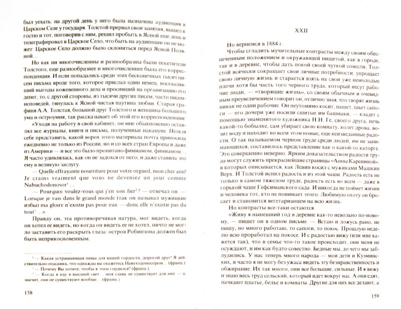 Иллюстрация 1 из 8 для Душа Толстого. Неопалимая купина - Иван Наживин | Лабиринт - книги. Источник: Лабиринт