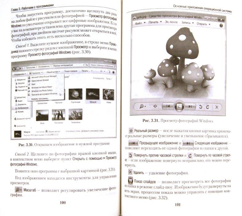 Иллюстрация 1 из 16 для Windows 7 без страха для тех, кому за... - Марина Виннер | Лабиринт - книги. Источник: Лабиринт