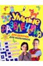 Умные развлечения для мальчиков и девочек, Арсенина Елена Николаевна