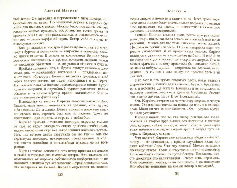 Иллюстрация 1 из 5 для Псоглавцы - Алексей Маврин | Лабиринт - книги. Источник: Лабиринт