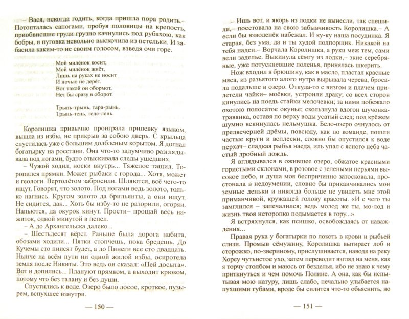Иллюстрация 1 из 21 для Река любви - Владимир Личутин | Лабиринт - книги. Источник: Лабиринт