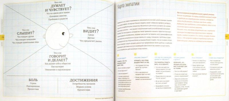 Иллюстрация 1 из 19 для Построение бизнес-моделей: Настольная книга стратега и новатор5 - Остервальдер, Пинье | Лабиринт - книги. Источник: Лабиринт