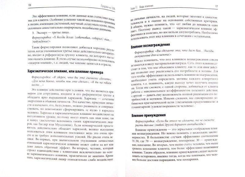 Иллюстрация 1 из 10 для Продажи на 100%. Эффективные техники продвижения товаров и услуг - Светлана Иванова | Лабиринт - книги. Источник: Лабиринт