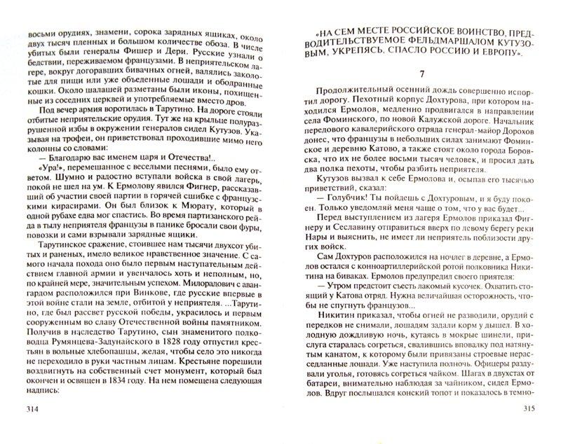 Иллюстрация 1 из 14 для Генерал Ермолов - Олег Михайлов | Лабиринт - книги. Источник: Лабиринт