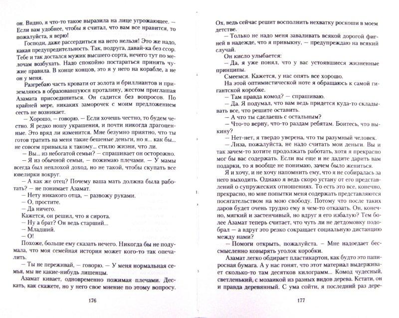 Иллюстрация 1 из 12 для Замуж с осложнениями - Юлия Жукова | Лабиринт - книги. Источник: Лабиринт