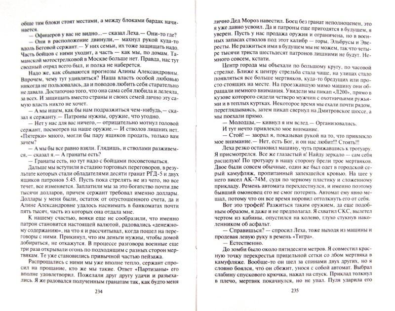 Иллюстрация 1 из 16 для Эпоха мертвых. Начало - Андрей Круз | Лабиринт - книги. Источник: Лабиринт