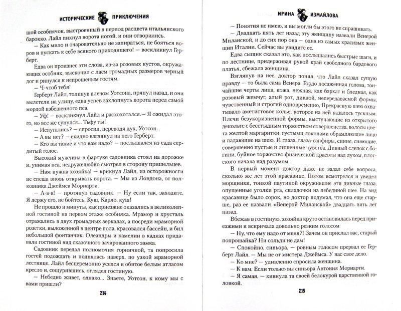 Иллюстрация 1 из 15 для Три ошибки Шерлока Холмса - Ирина Измайлова | Лабиринт - книги. Источник: Лабиринт