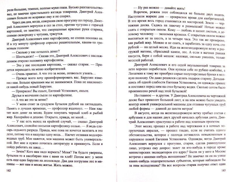 Иллюстрация 1 из 14 для Не хлебом единым - Владимир Дудинцев | Лабиринт - книги. Источник: Лабиринт