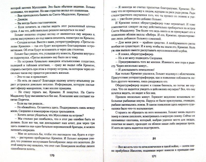 Иллюстрация 1 из 18 для Похищение Муссолини - Богдан Сушинский | Лабиринт - книги. Источник: Лабиринт