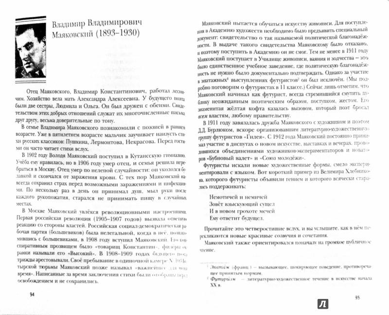 ланин устинова гдз 9 литература класс