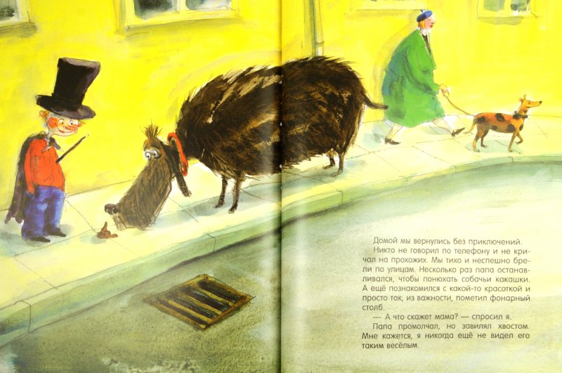 Иллюстрация 1 из 14 для Что скажет мама? - Рингтвед, Парди | Лабиринт - книги. Источник: Лабиринт